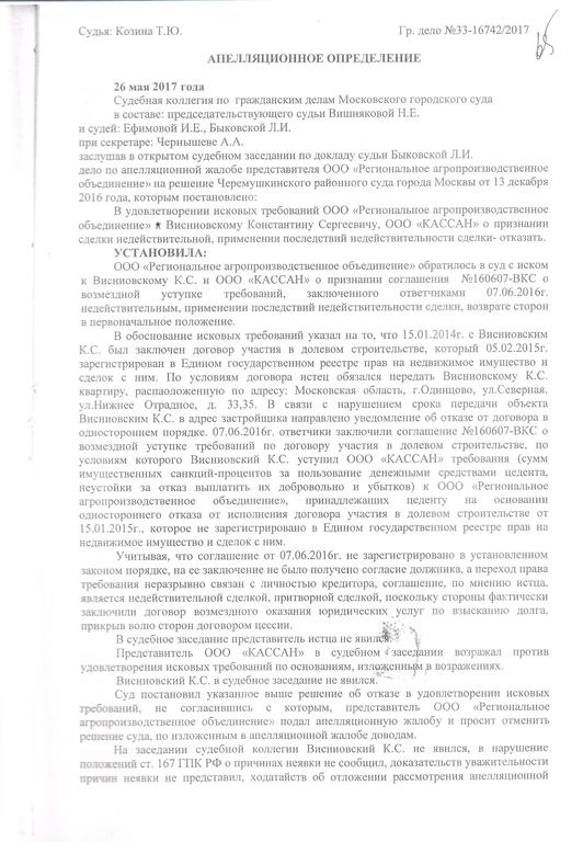 Договор уступки права требования признание недействительным